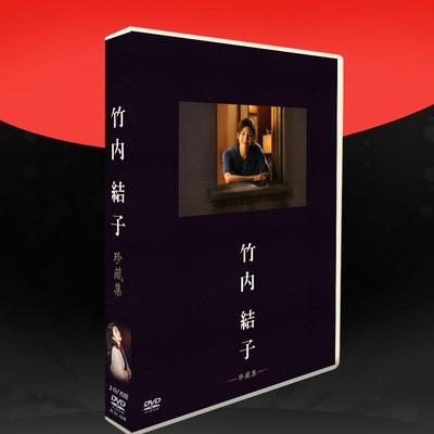 竹内結子 出演 映画作品集 [珍蔵版] DVD-BOX 全巻