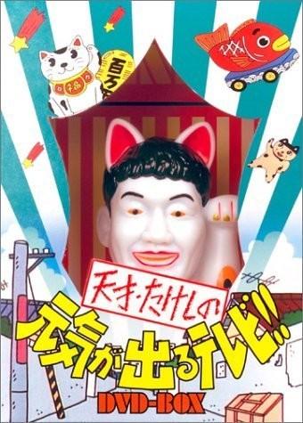 天才・たけしの元気が出るテレビ !! DVD-BOX 1+2 (初回生産限定)