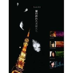 翼の折れた天使たち DVD-BOX