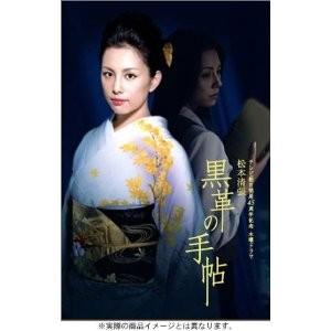 黒革の手帖 (米倉涼子、仲村トオル出演) DVD-BOX