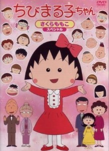 アニメ版 ちびまる子ちゃん DVD-BOX 完全版