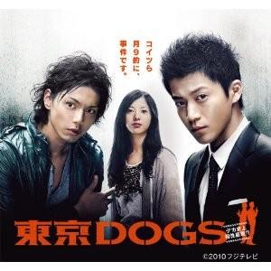 東京DOGS ディレクターズカット版 DVD-BOX