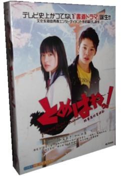 とめはねっ! 鈴里高校書道部 DVD-BOX