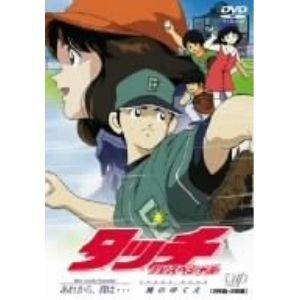 タッチ TVシリーズ DVD-BOX 1-101話
