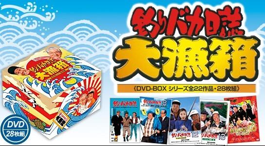 釣りバカ日誌 大漁箱~DVD-BOXシリーズ全22作品・28枚組~