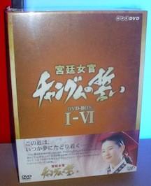 宮廷女官チャングムの誓い DVD-BOX I+II+III+IV+V+VI+総集編 20枚組 完全豪華版