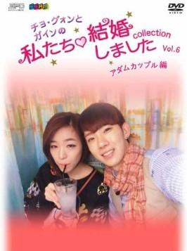 """""""チョ・グォンとガインの""""私たち結婚しました-コレクション-(アダムカップル編)Vol.1-6 DVD-BOX"""