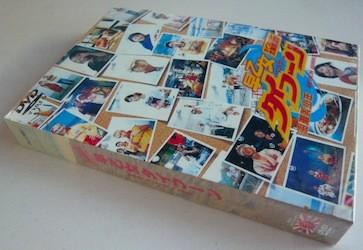 早乙女タイフーン (加藤晴彦、吉沢悠、一色紗英、石井正則出演) DVD-BOX
