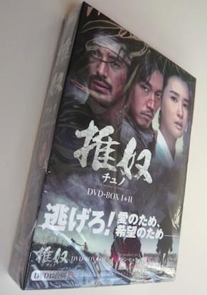 チュノ~推奴~ DVD-BOX I+II 完全版