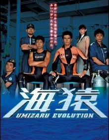 海猿 UMIZARU EVOLUTION (伊藤英明、加藤あい出演) DVD-BOX