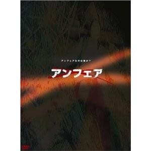 アンフェア DVD-BOX TV+SP+MOVIE 完全版