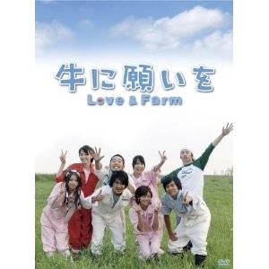 牛に願いを Love&Farm (玉山鉄二、小出恵介出演) DVD-BOX
