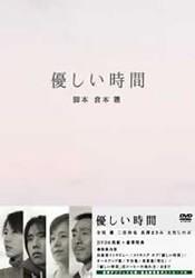 優しい時間 DVD-BOX