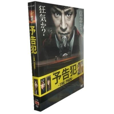 予告犯 -THE PAIN- DVD-BOX