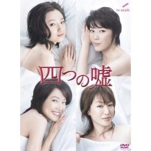 四つの嘘 DVD-BOX