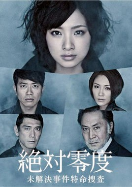 絶対零度~未解決事件特命捜査~ (上戸彩出演) DVD-BOX