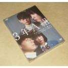 3年A組 -今から皆さんは、人質です- DVD-BOX