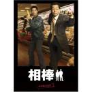 相棒 pre season+season 1 DVD-BOX