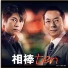 相棒 season 10 DVD-BOX I+II 完全版(10枚組)