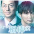 相棒 season 12 DVD-BOX I+II 完全版(11枚組)