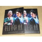 相棒 season 14 DVD-BOX I+II 完全版
