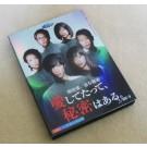 愛してたって、秘密はある。 DVD-BOX