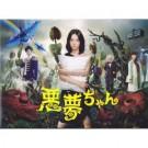 悪夢ちゃん DVD-BOX