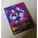 あなたには渡さない DVD-BOX