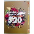 ARASHI Anniversary Tour 5×20 (嵐出演) DVD-BOX