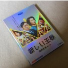 新しい王様 DVD-BOX