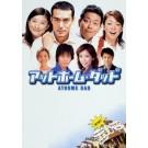 アットホーム・ダッド (阿部寛、篠原涼子出演) DVD-BOX