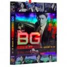 BG~身辺警護人~ (木村拓哉主演) DVD-BOX