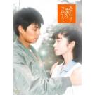 あの日の僕をさがして (織田裕二出演) DVD-BOX