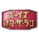 ボーイズ・オン・ザ・ラン DVD-BOX
