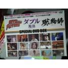ダイブ・トゥ・ザ・フューチャー、ダブル(複体)、蹴鞠師 スペシャル DVD-BOX