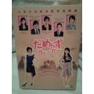 だめんず・うぉ~か~ (藤原紀香出演) DVD-BOX
