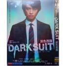 ダークスーツ DVD-BOX