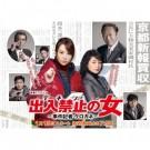 出入禁止の女〜事件記者クロガネ〜DVD-BOX