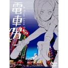 電車男 DVD-BOX 完全版