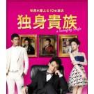独身貴族 DVD-BOX