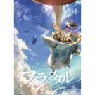 フラクタル DVD-BOX