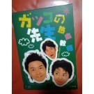 ガッコの先生 (堂本剛、竹内結子、田中直樹出演) DVD-BOX