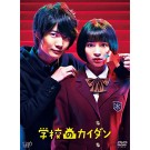 学校のカイダン DVD-BOX