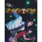 ゴールデンボウル DVD-BOX(6枚組)