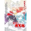 半妖の夜叉姫 DVD-BOX 全巻