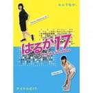 はるか17 (安倍なつみ、西島秀俊出演) DVD-BOX