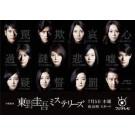 東野圭吾ミステリーズ DVD-BOX