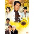 ひまわり 全6巻セット DVD-BOX