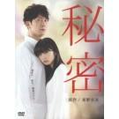 日本ドラマ 秘密 DVD-BOX