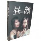 昼顔~平日午後3時の恋人たち~ DVD-BOX
